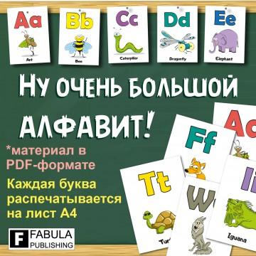 Алфавит крупный на А4 в PDF-формате