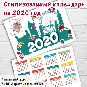 Calendar 2020 ( *PDF )