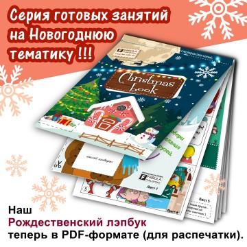 Рождественский лэпбук (PDF-формат)