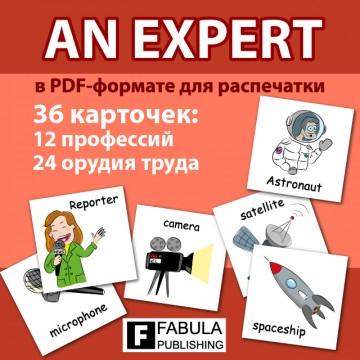 An Expert  игра в PDF-формате для распечатки