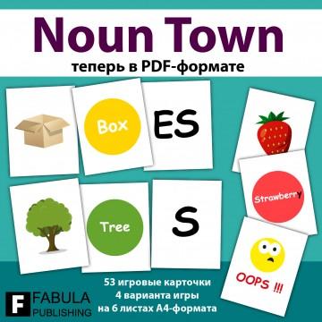 Noun Town игра в PDF-формате для распечатки
