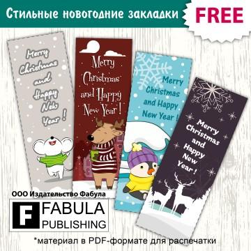 Новогодние закладки (PDF-формат)