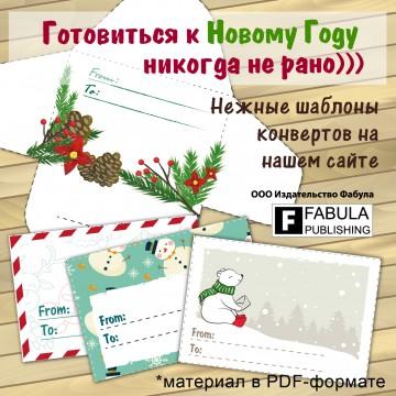 Конверты Новогодние (PDF-формат)