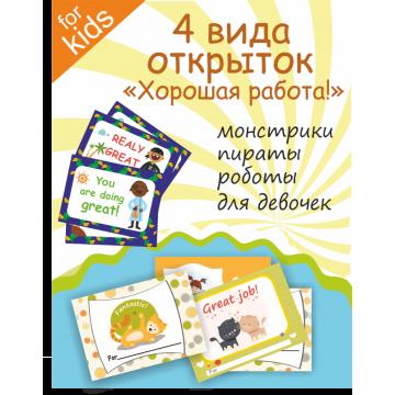 Набор открыток «Хорошая работа» pdf
