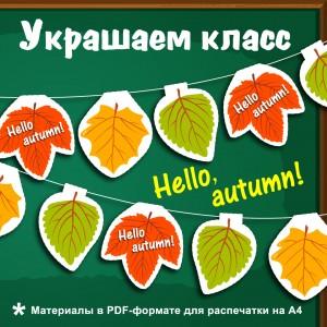 """Украшение для класса на тему """"Осень"""""""