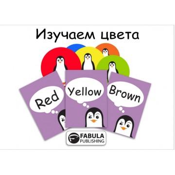 Изучаем colours! pdf