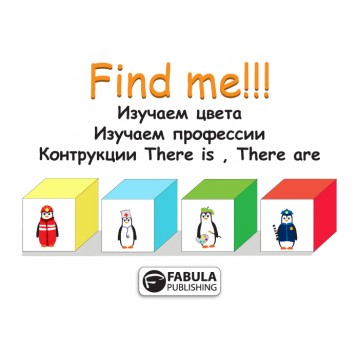 Find me! pdf