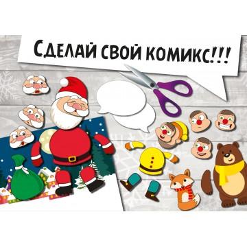 Новогодний комикс pdf