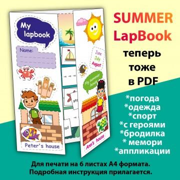 Summer lapbook pdf