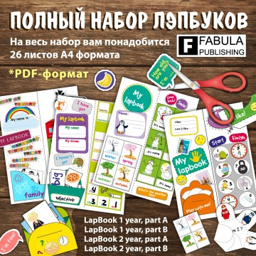 Набор LapBooks 4 вида