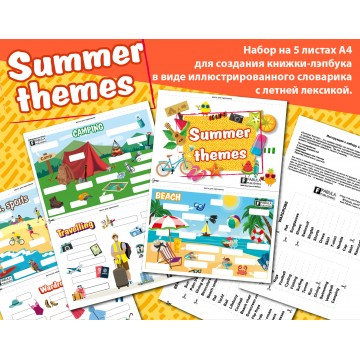 Summer mini LapBook PDF